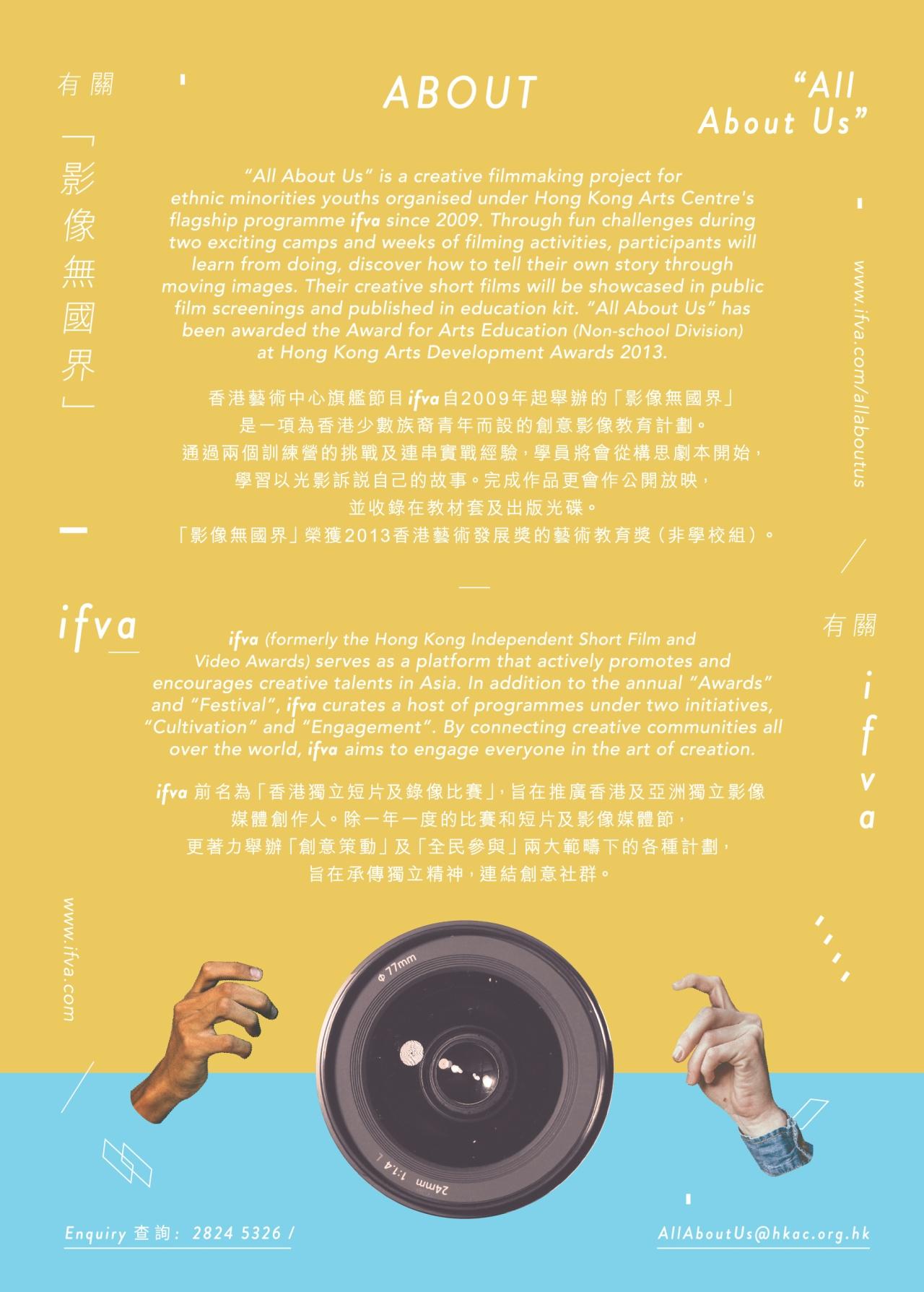 aau_leaflet2016-back-cover