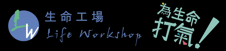 生命工場 Life Workshop