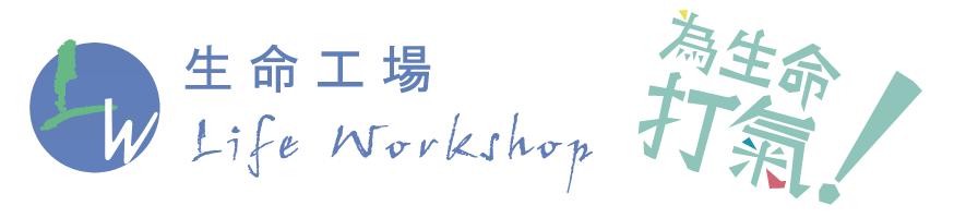 生命工場 Life Workshop